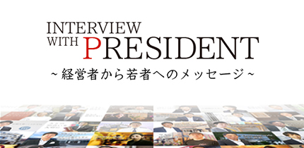 『INTERVIEW WITH PRESIDENT』インタビューウィズプレジデント