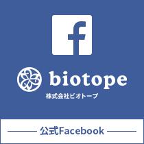 株式会社ビオトープのFacebookページ